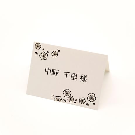 りんと席札(印刷込み)