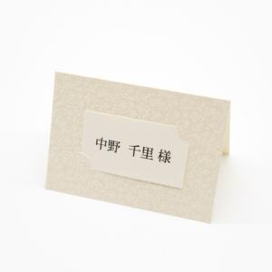 エテルノホワイト席札(印刷込み)