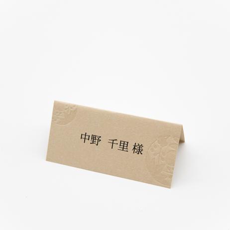 吉祥ブラウン席札(印刷込み)