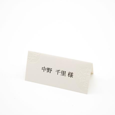 吉祥ホワイト席札(印刷込み)