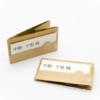 綺羅ゴールド席札(印刷込み)