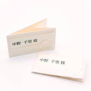 綺羅ホワイト席札(印刷込み)