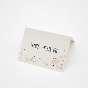 花舞席札(印刷込み)