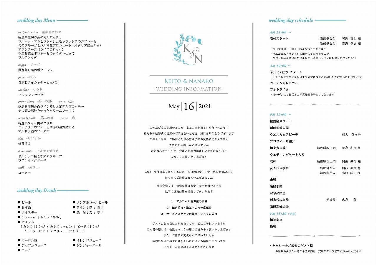 結婚式招待状などのペーパーアイテム-徳島県-ピース